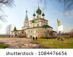 uglich  russia   may 02  2018 ... | Shutterstock . vector #1084476656