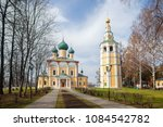 cathedral of the... | Shutterstock . vector #1084542782