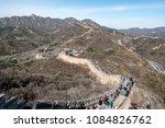 beijing  china   apr 6  scene... | Shutterstock . vector #1084826762