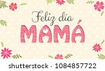 feliz dia mama   happy day mom... | Shutterstock .eps vector #1084857722