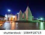 view of narmada kund temples ... | Shutterstock . vector #1084918715