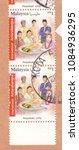 malaysia circa 2016  stamp... | Shutterstock . vector #1084936295