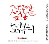 korean alphabet   handwritten... | Shutterstock .eps vector #1085310728