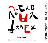 korean alphabet   handwritten... | Shutterstock .eps vector #1085310848