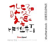 korean alphabet   handwritten... | Shutterstock .eps vector #1085310965