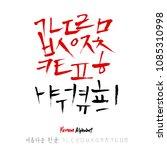 korean alphabet   handwritten... | Shutterstock .eps vector #1085310998