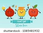 rosh hashanah holiday banner...   Shutterstock .eps vector #1085481932