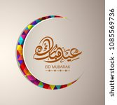 eid mubarak greeting card with... | Shutterstock .eps vector #1085569736