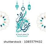 ramadan mubarak in arabic...   Shutterstock .eps vector #1085579432