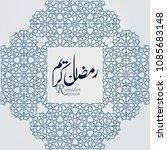 ramadan kareem greeting card....   Shutterstock .eps vector #1085683148