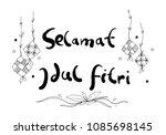 happy eid doodle | Shutterstock .eps vector #1085698145