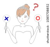 the bride is suffering | Shutterstock .eps vector #1085708852