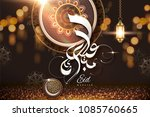eid mubarak calligraphy with... | Shutterstock . vector #1085760665
