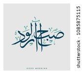 creative arabic calligraphy ... | Shutterstock .eps vector #1085875115
