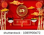 2019 happy chinese new year of... | Shutterstock .eps vector #1085900672