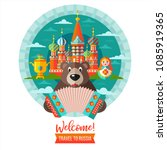 travel to russia. vector... | Shutterstock .eps vector #1085919365