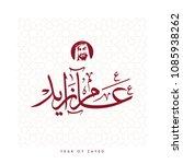creative arabic calligraphy ... | Shutterstock .eps vector #1085938262