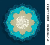 ramadan kareem arabic text... | Shutterstock .eps vector #1086322565