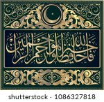 islamic calligraphy from the... | Shutterstock .eps vector #1086327818