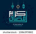 vector of generous ramadan in... | Shutterstock .eps vector #1086395882