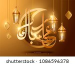 eid mubarak calligraphy with... | Shutterstock .eps vector #1086596378