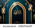 eid mubarak calligraphy on arch ... | Shutterstock .eps vector #1086596405