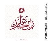 creative arabic calligraphy ...   Shutterstock .eps vector #1086663812