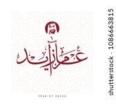 creative arabic calligraphy ... | Shutterstock .eps vector #1086663815