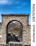 beijing  china   apr 6  scene... | Shutterstock . vector #1087070306