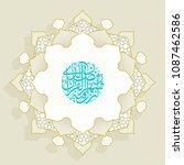 ramadan kareem arabic text.... | Shutterstock .eps vector #1087462586