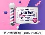 vector 3d realistic barber pole ... | Shutterstock .eps vector #1087793606