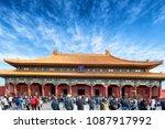 beijing  china   apr 14  scene... | Shutterstock . vector #1087917992