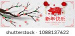2019 happy chinese new year of... | Shutterstock .eps vector #1088137622
