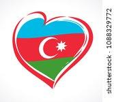 love azerbaijan  heart emblem... | Shutterstock .eps vector #1088329772