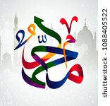 islamic calligraphy of muhammad ... | Shutterstock .eps vector #1088405522