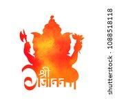 hindu god lord ganesha for... | Shutterstock .eps vector #1088518118