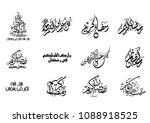 illustration of ramadan kareem. ... | Shutterstock .eps vector #1088918525