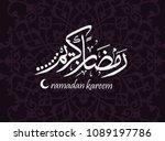 illustration of ramadan kareem. ...   Shutterstock .eps vector #1089197786
