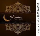 ramadan kareem islamic pray in... | Shutterstock .eps vector #1089340832