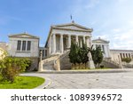 national library of greece. it... | Shutterstock . vector #1089396572