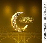 eid kum mubarak greeting card...   Shutterstock .eps vector #1089462515