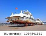tangshan city   february 21 ... | Shutterstock . vector #1089541982