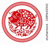 happy chinese new year 2019... | Shutterstock .eps vector #1089633542