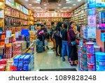 hong kong  china   january 19 ... | Shutterstock . vector #1089828248