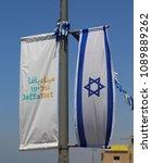 tel aviv   jaffa  israel  ... | Shutterstock . vector #1089889262
