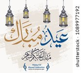 eid mubarak vintage lantern....   Shutterstock .eps vector #1089977192