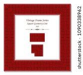 vintage square 3d frame red... | Shutterstock .eps vector #1090338962