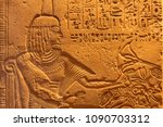 the ancient egyptian art of... | Shutterstock . vector #1090703312