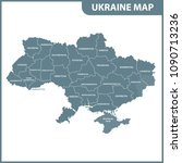 the detailed map of ukraine... | Shutterstock .eps vector #1090713236