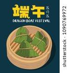 vector dragon boat festival... | Shutterstock .eps vector #1090769972